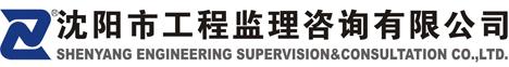 沈阳市工程vwin德赢国际咨询有限公司