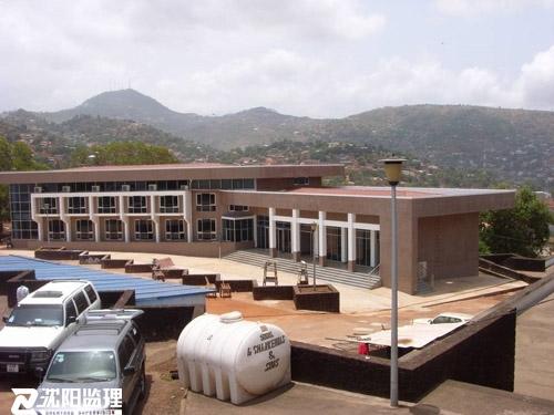 援塞拉利昂议会大厦项目